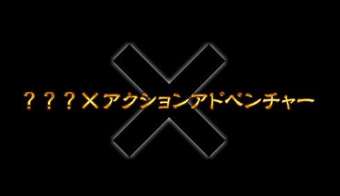 namco-bandai-teaser-x-action-adventure