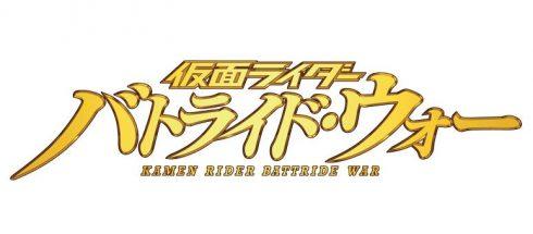 kamen-rider-battride-war_2013_01-17-13_003