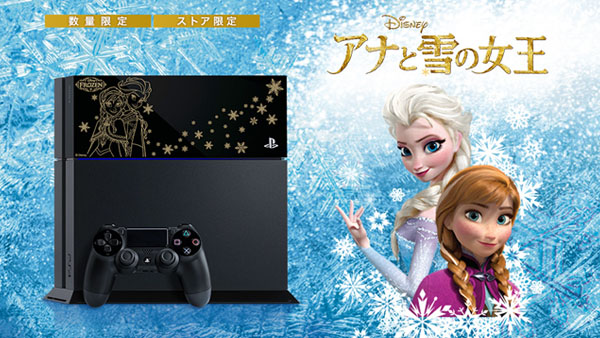 PlayStation 4 Frozen
