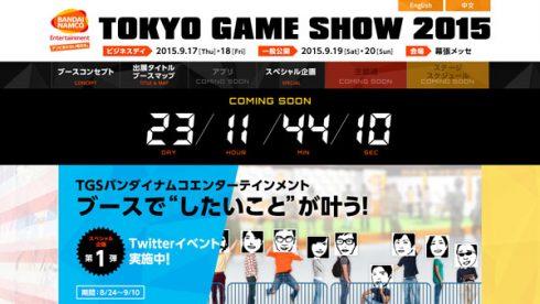 Bandai-Namco-TGS-2015_08-24-15