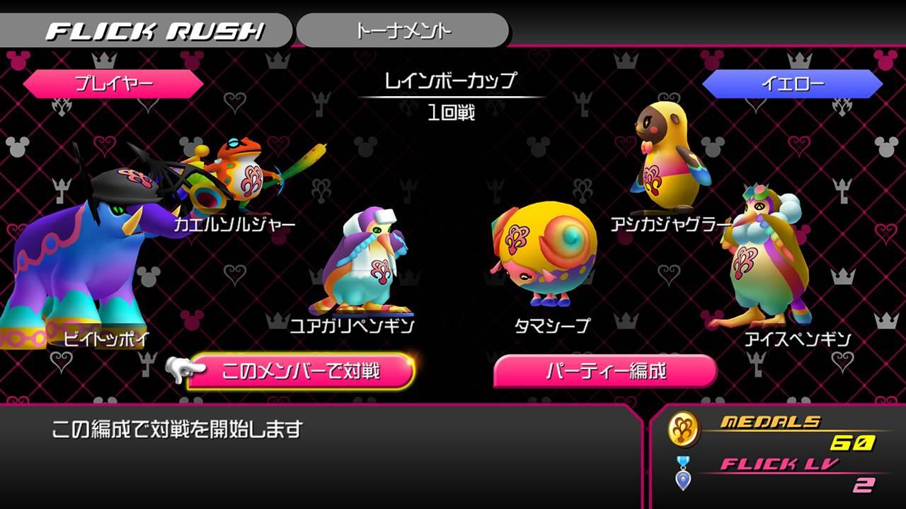 kingdom hearts online spielen
