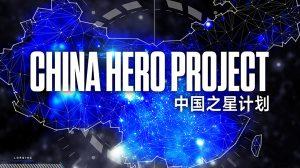 PlayStation-China-Hero-Project