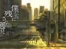 13 Sentinels Aegis Rim - Bild 3