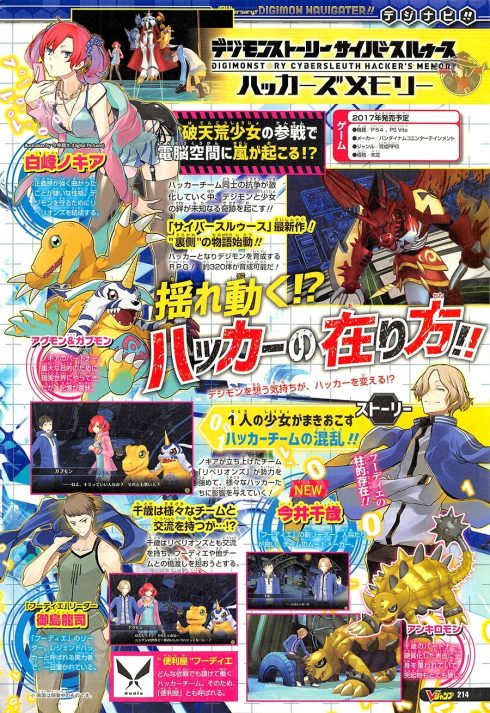 Digimon Story: Cyber Sleuth Hacker's Memory Scan 18062017 01