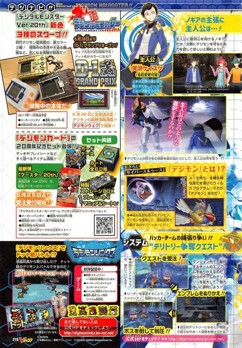 Digimon Story: Cyber Sleuth Hacker's Memory Scan 18062017 02