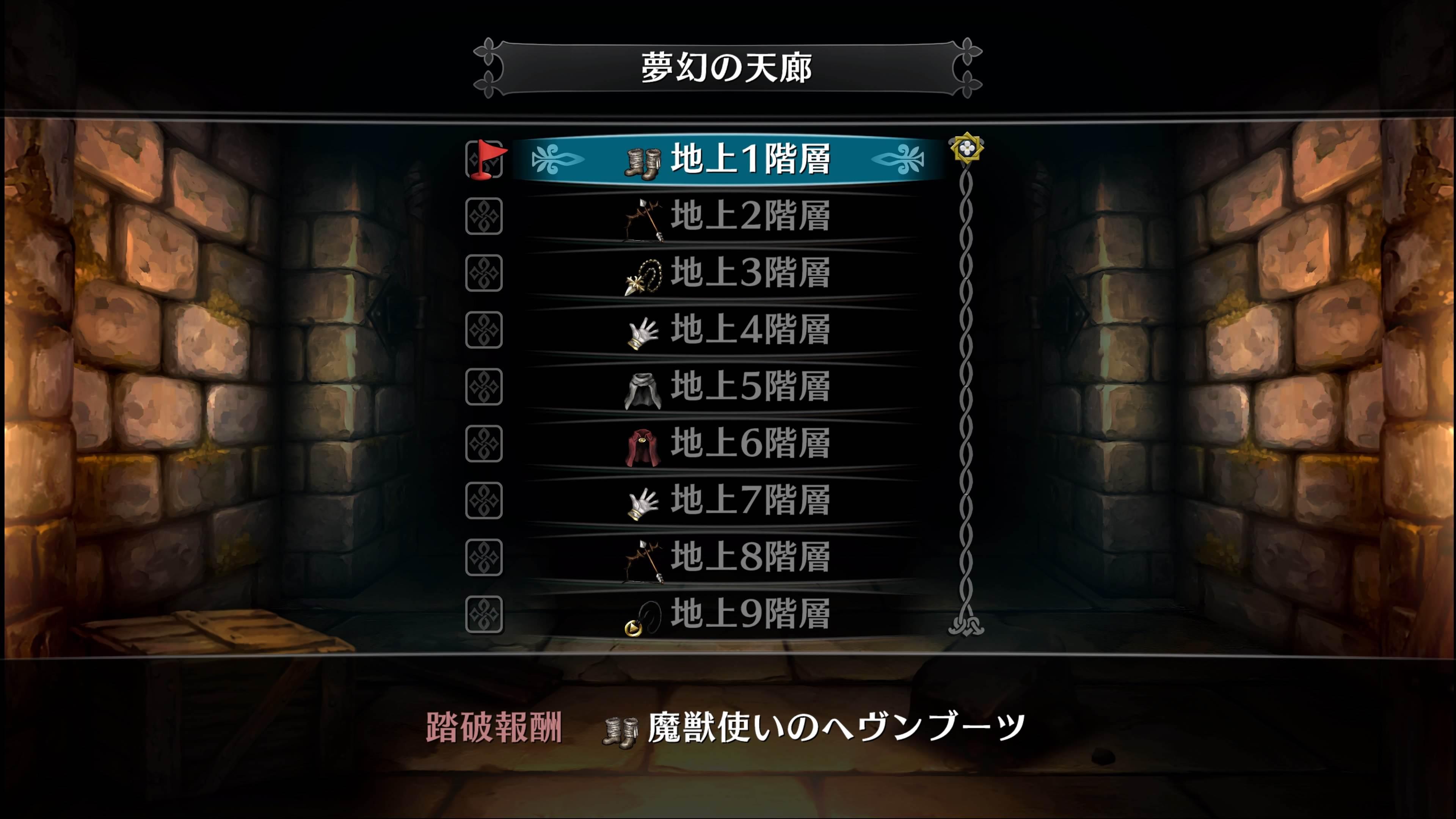 Dragon's Crown Pro – Bild 12