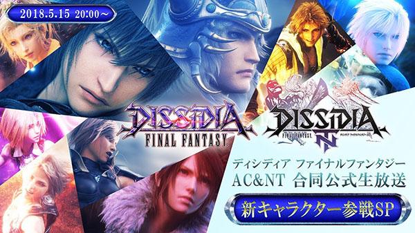 """Dissidia Final Fantasy NT: Squall wird zu Leon aus """"Kingdom Hearts"""" im kommenden DLC"""