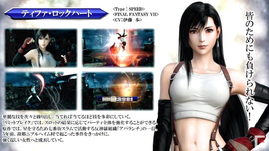Dissidia Final Fantasy NT Tifa Lockhart (0)