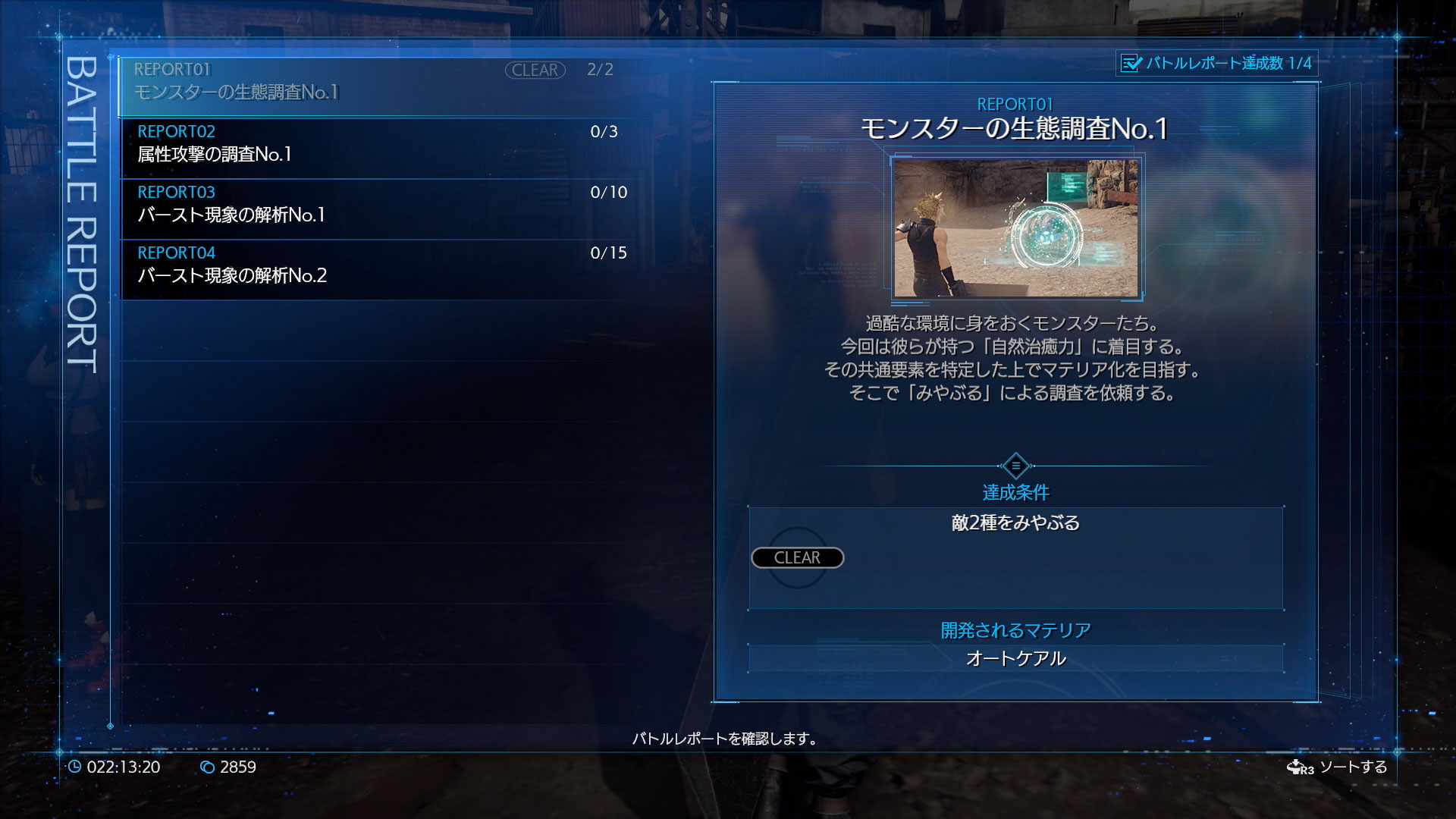 Final Fantasy VII Remake Screen 22