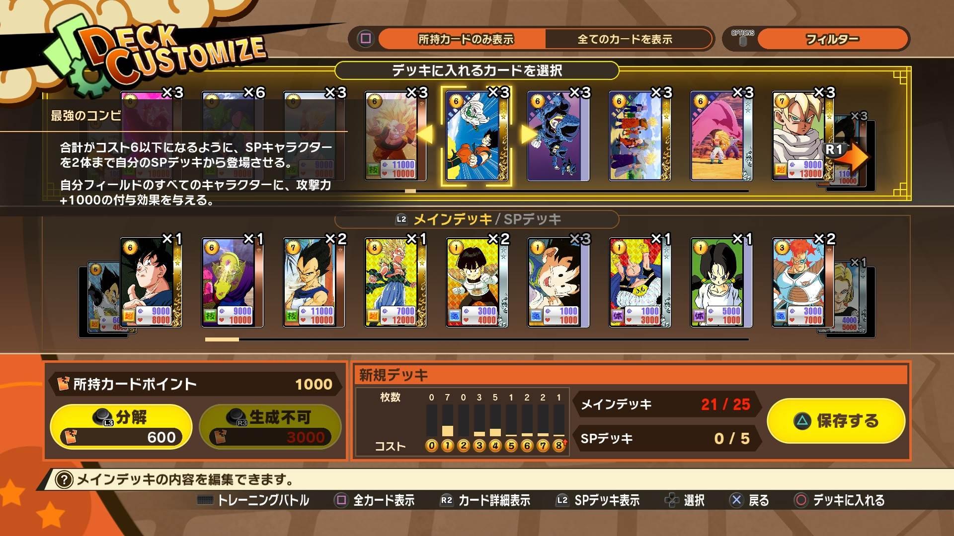 Dragon Ball Z Kakarot – Bild 8