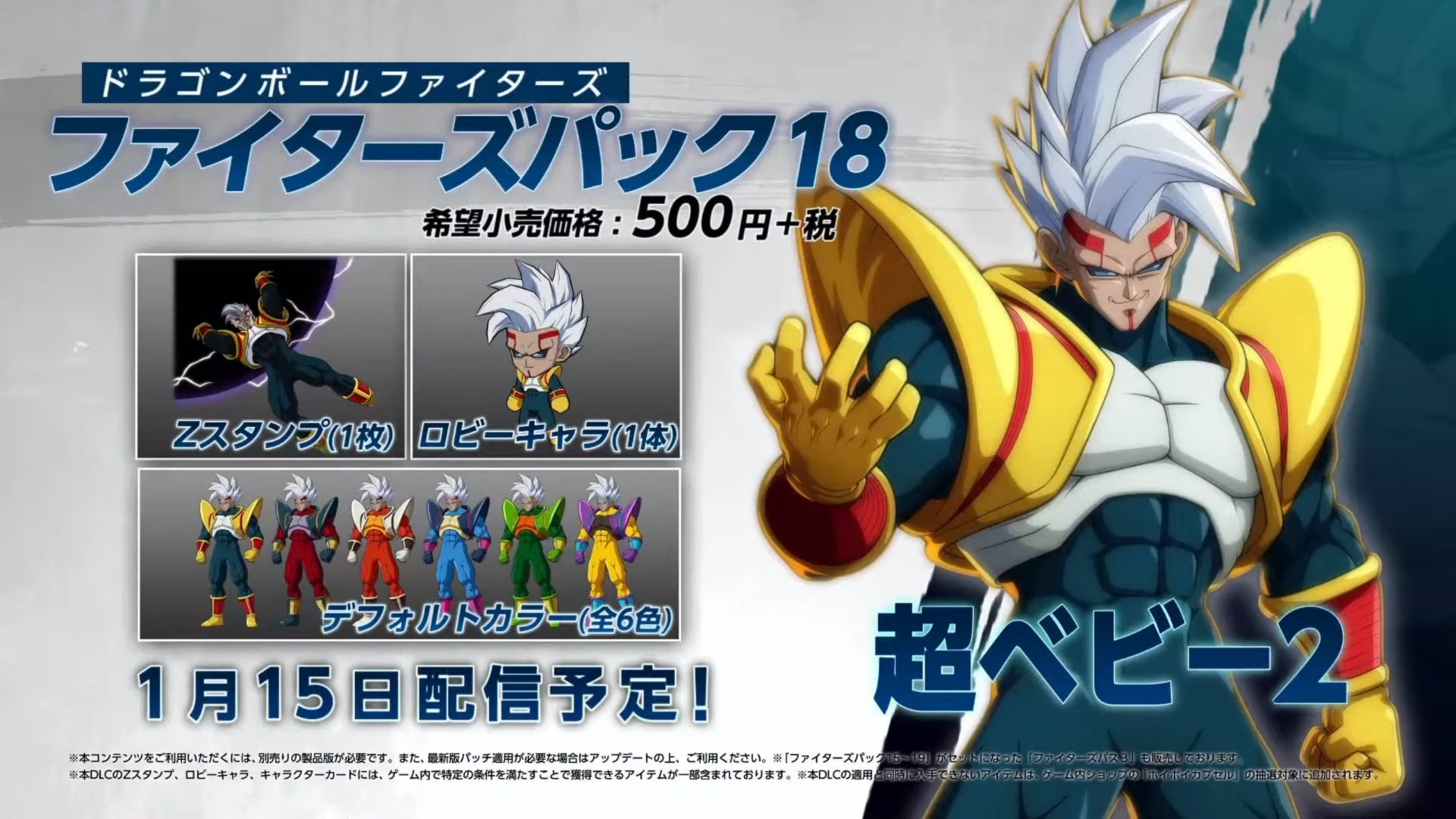 Dragon Ball FighterZ – Screenshot 14