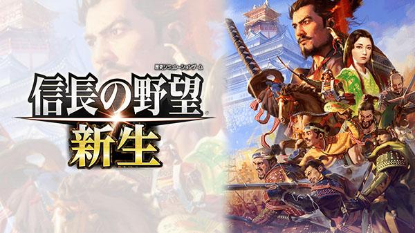 Nobunaga's Ambition Rebirth: Neuer Teil der Strategiereihe angekündigt – Erster Teaser-Trailer